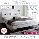 すのこベッド ワイドK200(S×2) 【デュラテクノスプリングマットレス付】 フレームカラー:ホワイト 棚・コンセント付きデザインすのこベッド Windermere ウィンダミア