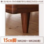 専用別売品(脚) WK200〜280用 脚15cm カラー:ウォルナットブラウン 棚・コンセント・ライト付きデザインすのこベッド ALUTERIA アルテリア