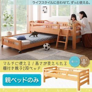 2段ベッド シングル 親ベッドのみ フレームカラー:ライトブラウン マルチに使える・高さが変えられる棚付き親子2段ベッド Star&Moon スターアンドムーン