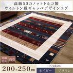ラグマット 200×250cm  メインカラー:ネイビー 高級50万ノット トルコ製ウィルトン織ギャッベデザインラグ Eve イヴ