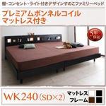 すのこベッド ワイドK240(SD×2) 【プレミアムボンネルコイルマットレス付】 フレームカラー:ウォルナットブラウン マットレスカラー:ホワイト 棚・コンセント・ライト付きデザインすのこベッド ALUTERIA アルテリア