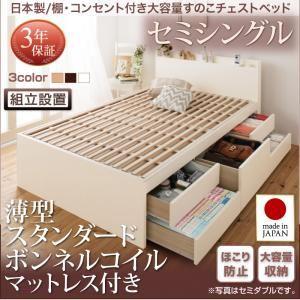 【組立設置費込】 収納ベッド セミシングル 【薄型スタンダードボンネルコイルマットレス付】 フレームカラー:ホワイト 日本製 棚・コンセント付き大容量すのこチェストベッド Salvato サルバト - 拡大画像