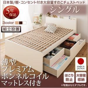 【組立設置費込】 収納ベッド シングル 【薄型プレミアムボンネルコイルマットレス付】 フレームカラー:ホワイト 日本製 棚・コンセント付き大容量すのこチェストベッド Salvato サルバト - 拡大画像