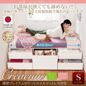 日本製 ヘッドレス大容量コンパクトチェストベッド Creacion クリージョン