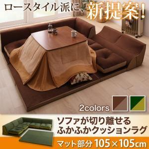 ラグマット 105×105cm  メインカラー:グリーン×モスグリーン ソファが切り離せるふかふかクッションラグ マット