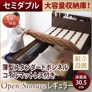 【組立設置費込】 すのこベッド セミダブル 深さレギュラー 【薄型スタンダードボンネルコイルマットレス付】 フレームカラー:ダークブラウン シンプル大容量収納庫付きすのこベッド Open Storage オープンストレージ