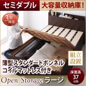 【組立設置費込】 すのこベッド セミダブル 深さラージ 【薄型スタンダードボンネルコイルマットレス付】 フレームカラー:ホワイト シンプル大容量収納庫付きすのこベッド Open Storage オープンストレージ