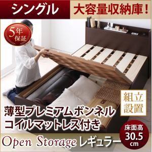 【組立設置費込】 すのこベッド シングル 深さレギュラー 【薄型プレミアムボンネルコイルマットレス付】 フレームカラー:ホワイト シンプル大容量収納庫付きすのこベッド Open Storage オープンストレージ - 拡大画像