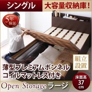 【組立設置費込】 すのこベッド シングル 深さラージ 【薄型プレミアムボンネルコイルマットレス付】 フレームカラー:ダークブラウン シンプル大容量収納庫付きすのこベッド Open Storage オープンストレージ - 拡大画像