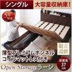 【組立設置費込】 すのこベッド シングル 深さラージ 【薄型プレミアムボンネルコイルマットレス付】 フレームカラー:ホワイト シンプル大容量収納庫付きすのこベッド Open Storage オープンストレージ