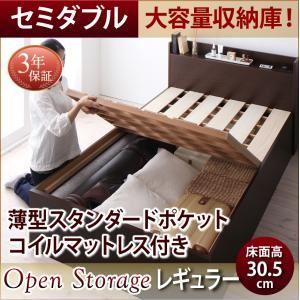 すのこベッド セミダブル 深さレギュラー 【薄型スタンダードポケットコイルマットレス付】 フレームカラー:ダークブラウン お客様組立 シンプル大容量収納庫付きすのこベッド Open Storage オープンストレージ - 拡大画像