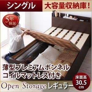 すのこベッド シングル 深さレギュラー 【薄型プレミアムボンネルコイルマットレス付】 フレームカラー:ダークブラウン お客様組立 シンプル大容量収納庫付きすのこベッド Open Storage オープンストレージ - 拡大画像