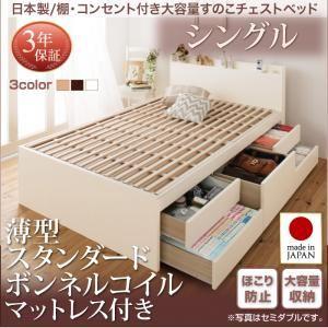 お客様組立 収納ベッド シングル   【薄型スタンダードボンネルコイルマットレス付】 フレームカラー:ホワイト  日本製 棚・コンセント付き大容量すのこチェストベッド Salvato サルバト - 拡大画像