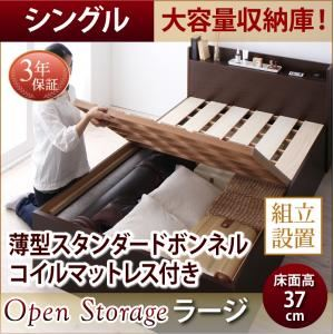 【組立設置費込】 収納ベッド シングル 深さラージ  【薄型スタンダードボンネルコイルマットレス付】 フレームカラー:ナチュラル  シンプル大容量収納庫付きすのこベッド Open Storage オープンストレージ - 拡大画像