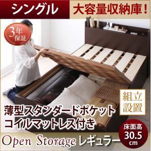 【組立設置費込】 収納ベッド シングル 深さレギュラー  【薄型スタンダードポケットコイルマットレス付】 フレームカラー:ホワイト  シンプル大容量収納庫付きすのこベッド Open Storage オープンストレージ - 拡大画像