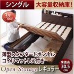 お客様組立 収納ベッド シングル 深さレギュラー  【薄型スタンダードボンネルコイルマットレス付】 フレームカラー:ダークブラウン  シンプル大容量収納庫付きすのこベッド Open Storage オープンストレージ