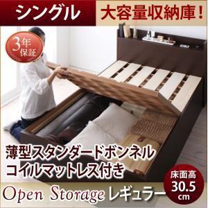 お客様組立 収納ベッド シングル 深さレギュラー  【薄型スタンダードボンネルコイルマットレス付】 フレームカラー:ホワイト  シンプル大容量収納庫付きすのこベッド Open Storage オープンストレージ - 拡大画像