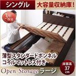 お客様組立 収納ベッド シングル 深さラージ  【薄型スタンダードボンネルコイルマットレス付】 フレームカラー:ホワイト  シンプル大容量収納庫付きすのこベッド Open Storage オープンストレージ