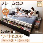収納ベッド ワイドK200 A+Bタイプ  【フレームのみ】 フレームカラー:ダークブラウン  連結ファミリー収納ベッド Weitblick ヴァイトブリック