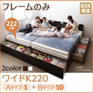 収納ベッド ワイドK220 A(S)+B(SD)タイプ  【フレームのみ】 フレームカラー:ホワイト  連結ファミリー収納ベッド Weitblick ヴァイトブリック - 拡大画像