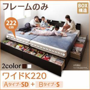 収納ベッド ワイドK220 A(SD)+B(S)タイプ  【フレームのみ】 フレームカラー:ダークブラウン  連結ファミリー収納ベッド Weitblick ヴァイトブリック - 拡大画像
