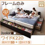 収納ベッド ワイドK220 A(SD)+B(S)タイプ  【フレームのみ】 フレームカラー:ホワイト  連結ファミリー収納ベッド Weitblick ヴァイトブリック