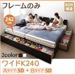 収納ベッド ワイドK240(SD×2) A+Bタイプ  【フレームのみ】 フレームカラー:ホワイト  連結ファミリー収納ベッド Weitblick ヴァイトブリック