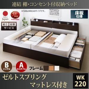 【組立設置費込】 収納ベッド ワイドK220  B(S)+A(SD)タイプ 床板仕様 【ゼルトスプリングマットレス付】 フレームカラー:ダークブラウン マットレスカラー:グレー 連結 棚・コンセント付収納ベッド Ernesti エルネスティ - 拡大画像