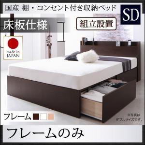【組立設置費込】 収納ベッド セミダブル 床板仕様  【フレームのみ】 フレームカラー:ホワイト  国産 棚・コンセント付き収納ベッド Fleder フレーダー - 拡大画像