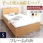 おすすめ すのこベッド 長く使える棚・コンセント付国産頑丈2杯収納ベッド Rhino ライノ