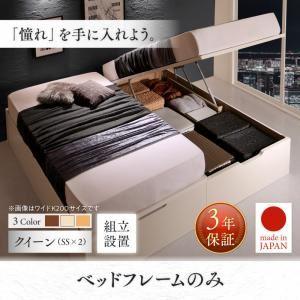 【組立設置費込】 収納ベッド クイーン(SS×2) 縦開き 【フレームのみ】 フレームカラー:ホワイト 組立設置付 国産大型サイズ跳ね上げ収納ベッド Cervin セルヴァン