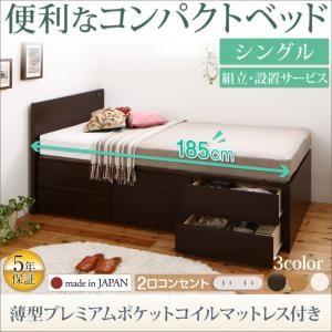 コンセント付き国産コンパクトチェスト収納ベッド