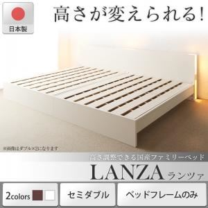 お客様組立 ベッド セミダブル 【フレームのみ】 フレームカラー:ホワイト お客様組立 高さ調整できる国産ファミリーベッド LANZA ランツァ
