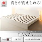 お客様組立 ベッド ダブル 【フレームのみ】 フレームカラー:ホワイト お客様組立 高さ調整できる国産ファミリーベッド LANZA ランツァ