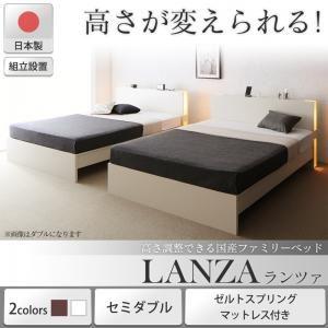 【組立設置費込】 ベッド セミダブル 【ゼルトスプリングマットレス付】 フレームカラー:ホワイト/マットレスカラー:ブラック 組立設置付 高さ調整できる国産ファミリーベッド LANZA ランツァ
