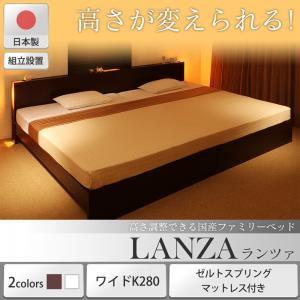 【組立設置費込】 ベッド ワイドK280 【ゼルトスプリングマットレス付】 フレームカラー:ホワイト/マットレスカラー:グレー 組立設置付 高さ調整できる国産ファミリーベッド LANZA ランツァ - 拡大画像