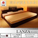 お客様組立 ベッド ワイドK240(SD×2) 【ゼルトスプリングマットレス付】 フレームカラー:ホワイト/マットレスカラー:ブラック お客様組立 高さ調整できる国産ファミリーベッド LANZA ランツァ