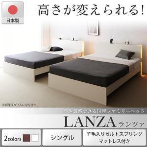 高さ調整できる国産ファミリーベッド LANZA ランツァ