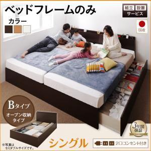 【組立設置費込】 収納ベッド シングル Bタイプ 【フレームのみ】 フレームカラー:ダークブラウン 組立設置付 壁付けできる国産ファミリー連結収納ベッド Tenerezza テネレッツァ