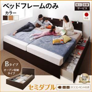 【組立設置費込】 収納ベッド セミダブル Bタイプ 【フレームのみ】 フレームカラー:ホワイト 組立設置付 壁付けできる国産ファミリー連結収納ベッド Tenerezza テネレッツァ