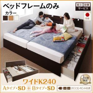 【組立設置費込】 収納ベッド ワイドK240(SD×2) A+Bタイプ 【フレームのみ】 フレームカラー:ダークブラウン 組立設置付 壁付けできる国産ファミリー連結収納ベッド Tenerezza テネレッツァ