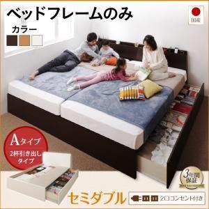 お客様組立 収納ベッド セミダブル Aタイプ 【フレームのみ】 フレームカラー:ホワイト お客様組立 壁付けできる国産ファミリー連結収納ベッド Tenerezza テネレッツァ