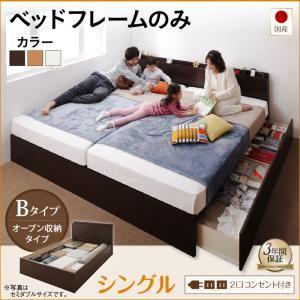 お客様組立 収納ベッド シングル Bタイプ 【フレームのみ】 フレームカラー:ホワイト お客様組立 壁付けできる国産ファミリー連結収納ベッド Tenerezza テネレッツァ
