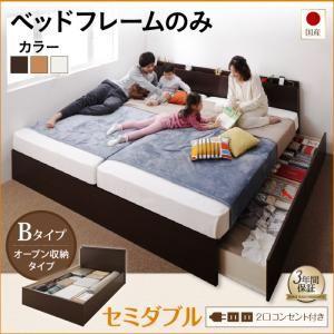 お客様組立 収納ベッド セミダブル Bタイプ 【フレームのみ】 フレームカラー:ホワイト お客様組立 壁付けできる国産ファミリー連結収納ベッド Tenerezza テネレッツァ