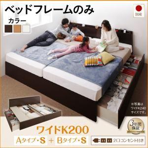 お客様組立 収納ベッド ワイドK200 A+Bタイプ 【フレームのみ】 フレームカラー:ナチュラル お客様組立 壁付けできる国産ファミリー連結収納ベッド Tenerezza テネレッツァ