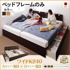 お客様組立 収納ベッド ワイドK240(SD×2) A+Bタイプ 【フレームのみ】 フレームカラー:ナチュラル お客様組立 壁付けできる国産ファミリー連結収納ベッド Tenerezza テネレッツァ