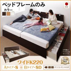 お客様組立 収納ベッド ワイドK220 A(S)+B(SD)タイプ 【フレームのみ】 フレームカラー:ナチュラル お客様組立 壁付けできる国産ファミリー連結収納ベッド Tenerezza テネレッツァ