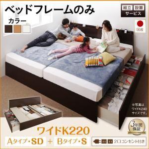 【組立設置費込】 収納ベッド ワイドK220 B(S)+A(SD)タイプ 【フレームのみ】 フレームカラー:ナチュラル 組立設置付 壁付けできる国産ファミリー連結収納ベッド Tenerezza テネレッツァ