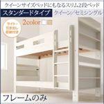 2段ベッド クイーン スタンダードタイプ(サイドガード2本付き)【フレームのみ】フレームカラー:ホワイト クイーンサイズベッドにもなるスリム2段ベッド Whenwill ウェンウィル