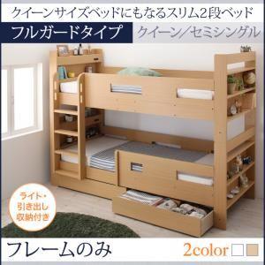 2段ベッド クイーン フルガードタイプ(サイドガード4本付き)【フレームのみ】フレームカラー:ホワイト クイーンサイズベッドにもなるスリム2段ベッド Whenwill ウェンウィル